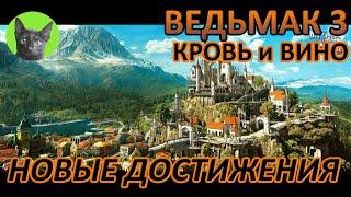 """Ведьмак 3 - В ожидании дополнения """"Кровь и Вино"""" - новые достижения"""