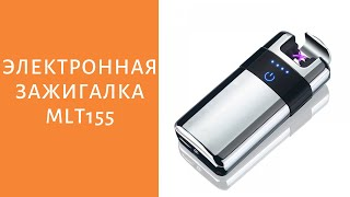 Зажигалка электронная SUNROZ MLT155 USB Черная Обзор. Отзывы