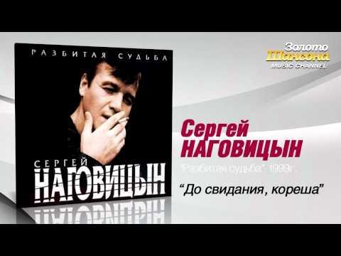 Сергей Наговицын -