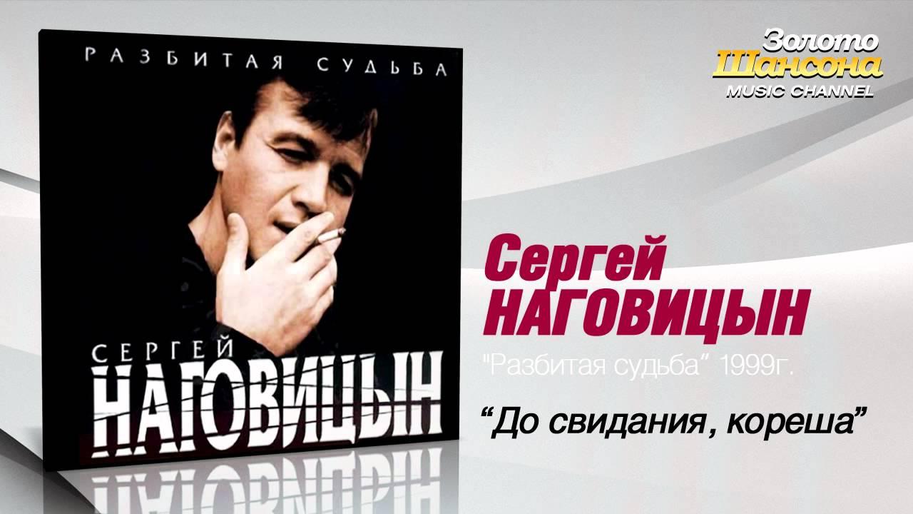 Сергей Наговицын — До свидания, кореша (Audio)