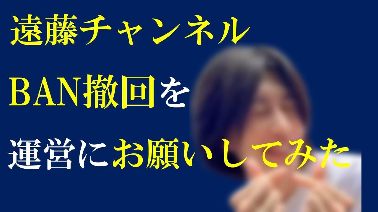 Ban 遠藤 チャンネル