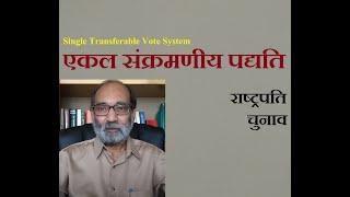 एकल संक्रमणीय पद्यति और राष्ट्रपति चुनाव/ डॉ ए. के. वर्मा
