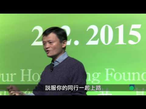 OUHK - Jack Ma's Talk about Dream and Entreprenuership