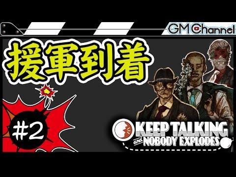 #2【Keep Talking】爆弾解除のプロがSteamの激ムズゲームで援軍呼んでみた【KTaNE】