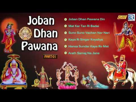 Joban Dhan Pawana   Part 1   Kushal Singh Bhati   Rajasthani Devotional Songs   AUDIO JUKEBOX