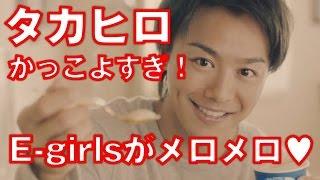【メロメロ♥】E-girlsはTAKAHIROにドキュン!?夏恋&楓 【メロメロ♥】E...