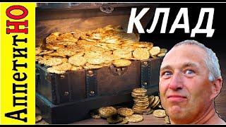 Клад - Находки которые откопали на даче - ШОК! - Старинные монеты древнего города