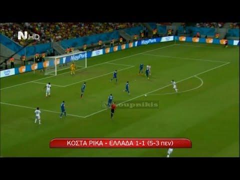"""Κόστα Ρίκα - Ελλάδα 1-1 (5-3 πεν.) Στιγμιότυπα - Mουντιάλ 2014 Φάση των """"16"""" {29.6.2014}"""
