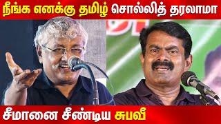 Suba Veerapandian speech | DMK | திமுக முப்பெரும் விழா | subavee