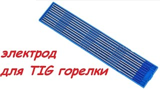 вольфрамовый электрод из китая  |  Blue TIG Welding Tungsten Electrode(http://goo.gl/r09zAT 8.68$ на алиэкспресс 10 штук в пачке 175 x 1.6mm вольфрамовый электрод с 2% оксида лантана., 2016-01-20T00:58:30.000Z)