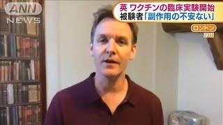 英 ワクチンの臨床実験開始 被験者「不安ない」(20/04/24)