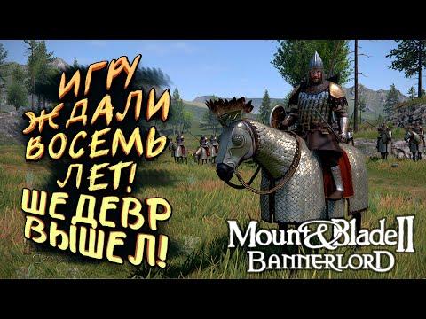 ИГРУ ЖДАЛИ ВОСЕМЬ ЛЕТ! - ЛЕГЕНДАРНЫЙ ШЕДЕВР ВЫШЕЛ В СТИМ! - Mount And Blade 2: Bannerlord