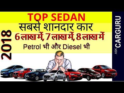 Best Family car, Top Sedan of 2018, TATA, Maruti Suzuki, Hyundai, Ford , Honda, Toyota & Volkswagen