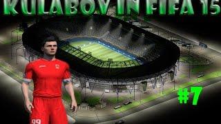 FIFA 15 | Карьера за игрока №7 | Пакуем чемоданы!