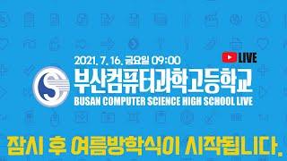 [실시간] 7월 16일 부산컴퓨터과학고등학교 온라인 여…