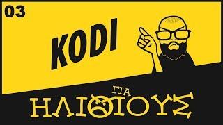 Γιατί Οι Δωρεάν Ταινίες και Σειρές Με το KODI Είναι ΓΙΑ ΗΛΙΘΙΟΥΣ!