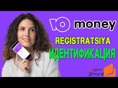 Юмоней (Яндекс деньги) кошелёк очиш ва Идентификация килиш 5 дакикада | YooMoney Yandeks Dengi