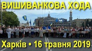 Вишиванкова хода у Харкові / День вишиванки // 16 травня 2019 року