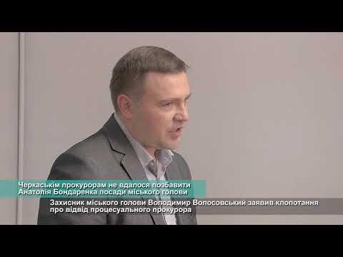 Телеканал АНТЕНА: Черкаськім прокурорам не вдалося позбавити Анатолія Бондаренка посади міського голови