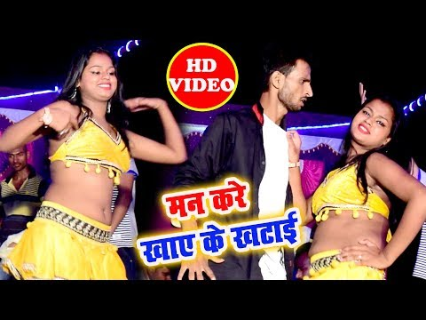 Roshan Pandey का नया हिट गाना 2018 - Man Kare Khaye Ke Khatai - Bhojpuri Superhit Song Video HD