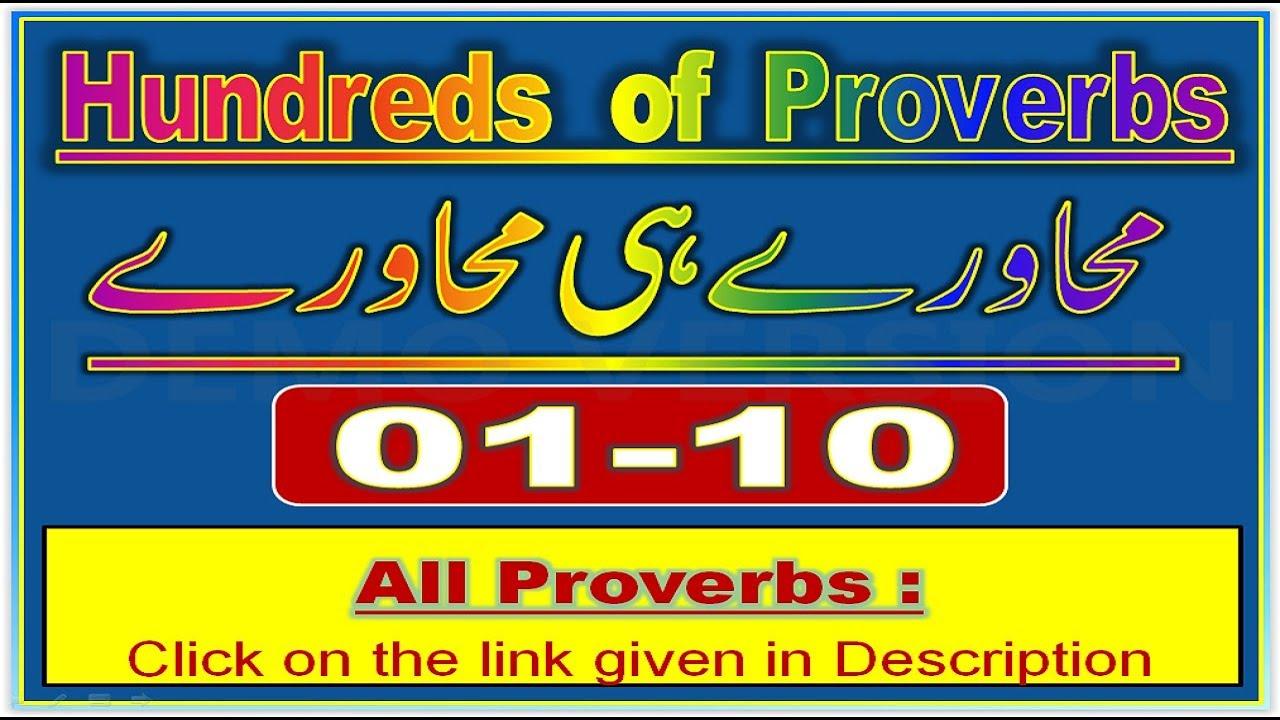 1-10 English to Urdu Proverbs || English Grammar