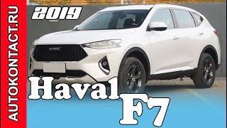 2019 Haval F7 для России, новый Хавал Ф7 #HavalF7 #NewHaval #ХавалФ7