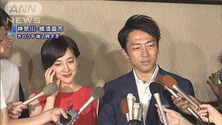 進次郎議員と滝川さん きょうにも婚姻届提出へ(19/08/08)