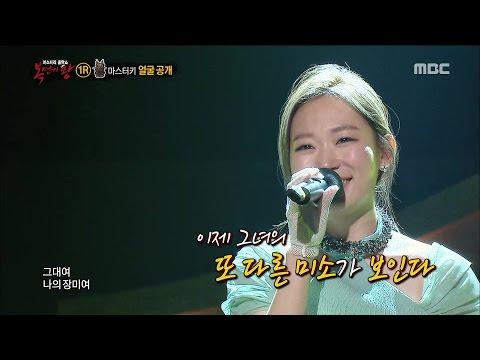 [King of masked singer] 복면가왕 스페셜 - (full ver) Kim seul gi - Whistle, 김슬기 - 휘파람