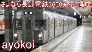 長野電鉄3500系(元営団3000系) さよならO2編成イベント