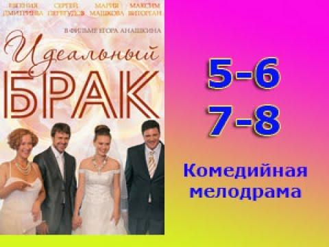 Идеальный брак 5 6 7 8 серии - комедийная мелодрама  Очень романтично    и очень весело