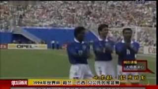 世界杯经典时刻