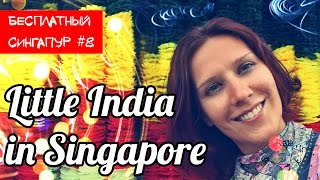 Индийский квартал в Сингапуре ☀ Little India in Singapore ☀ Бесплатный Сингапур(Индийский квартал или Литл Индия в Сингапуре один из самых больших. Как только вы заходите в квартал Little..., 2015-06-17T01:48:06.000Z)