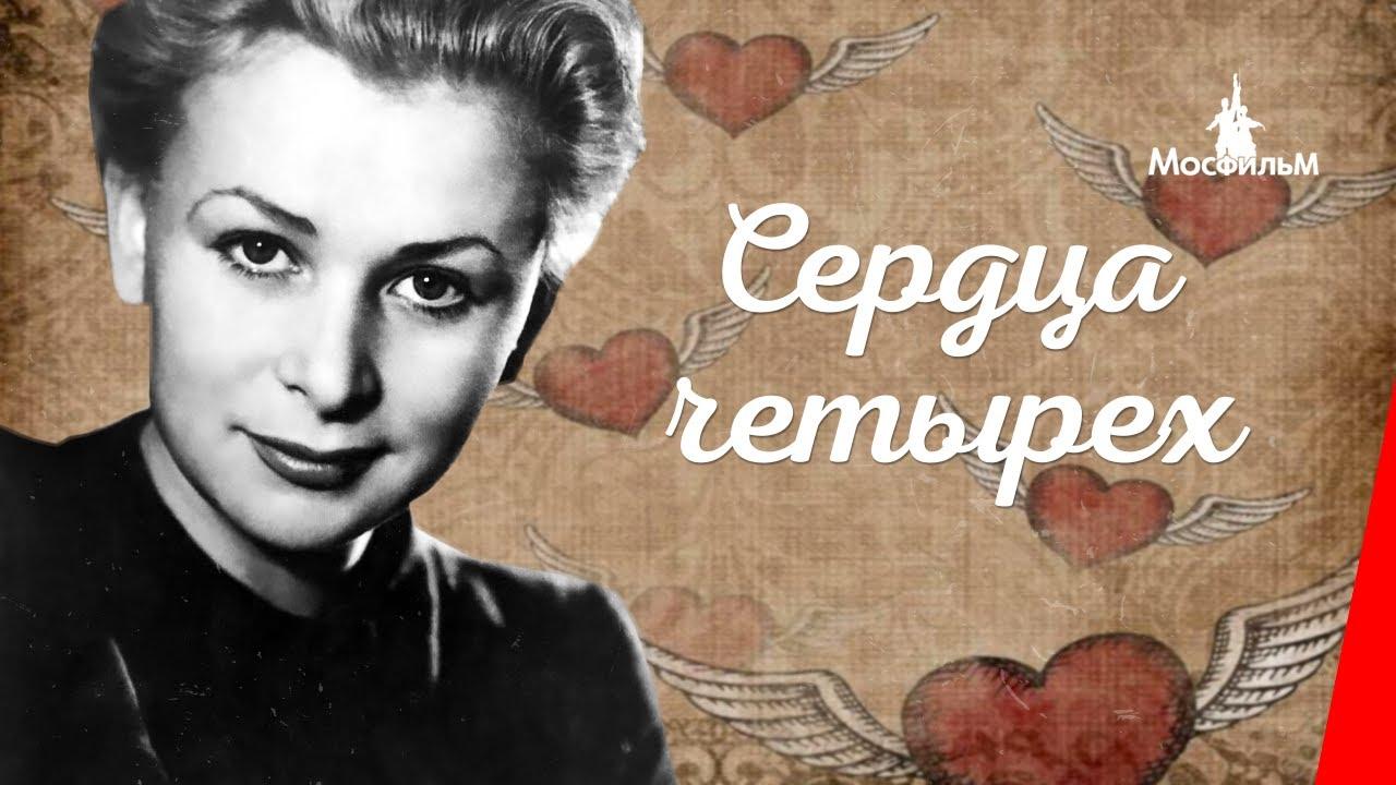 Сердца четырех (1941) фильм