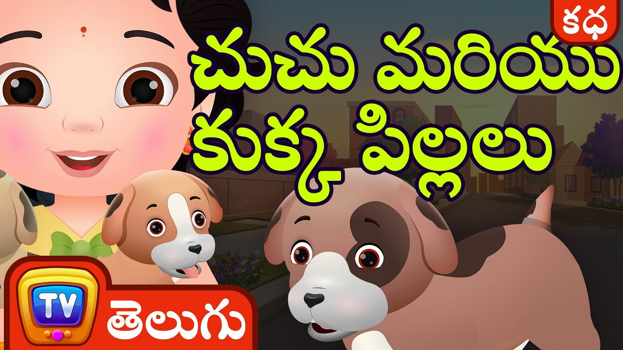 చుచు మరియు కుక్క పిల్లలు (ChuChu and the Puppies) - Telugu Moral Stories | ChuChu TV