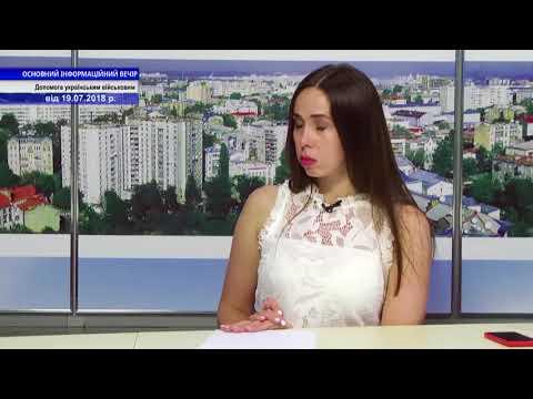 TV7plus: ОСНОВНИЙ ІНФОРМАЦІЙНИЙ ВЕЧІР ОБЛАСТІ . Запис від 19 липня . Допомога українським військовим .