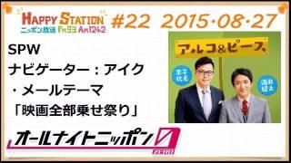 テーマ「映画全部乗せ祭り」アルコ&ピースANN0 2015年8月30日 #22、aru...