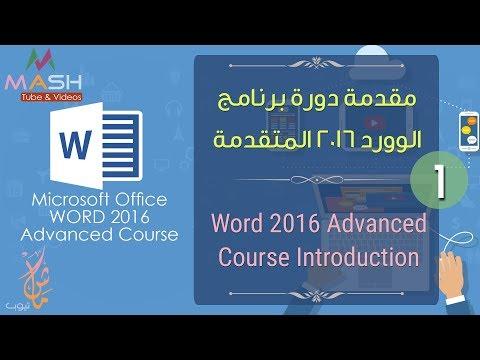 دورة متقدمة لبرنامج مايكروسوفت وورد 2016 ... MS. Word 2016 Advanced Course