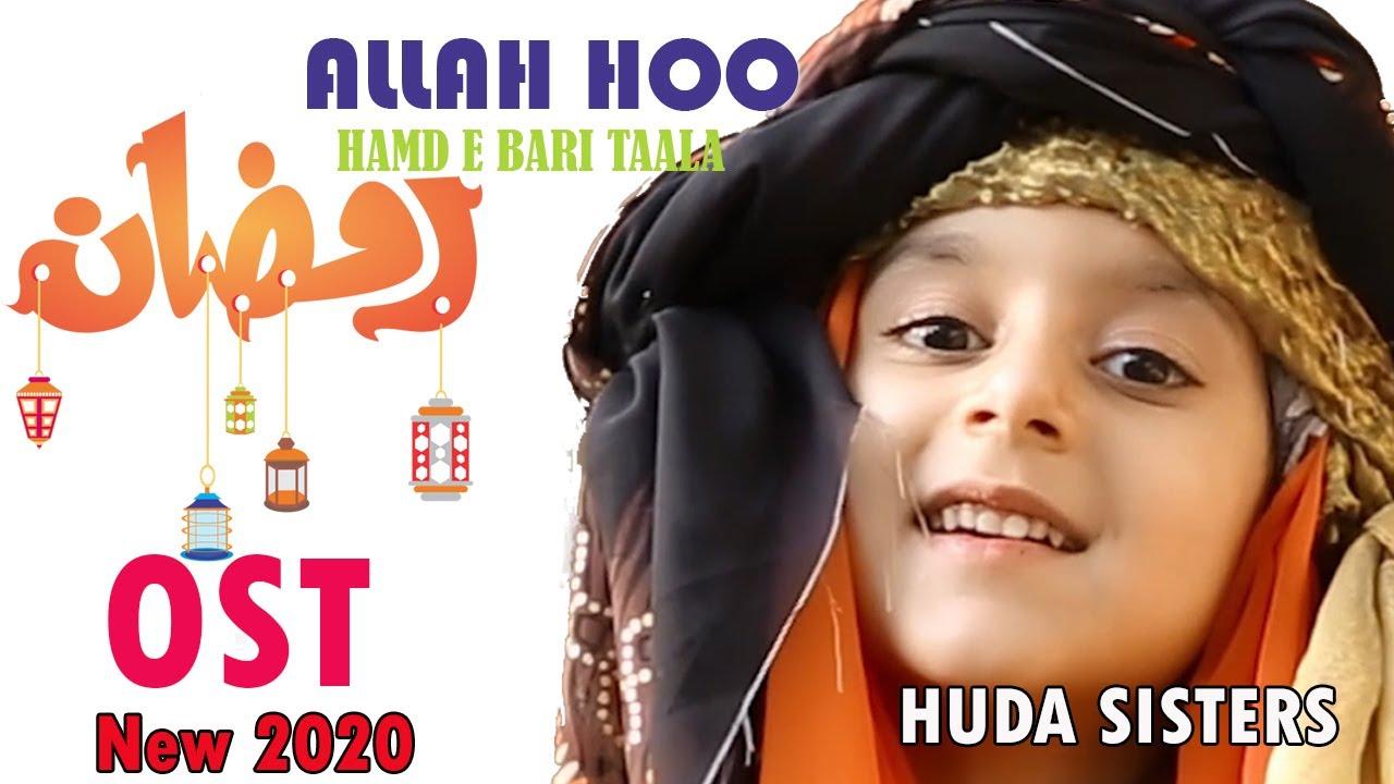 ALLAH HOO | HAMD E BARI TAALA | OST