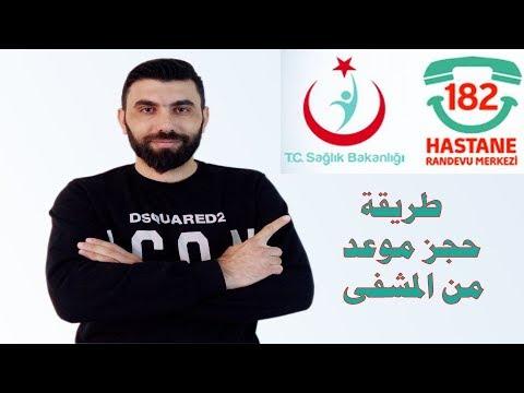 كيفية التسجيل في برنامج حجز المواعيد من المشافي التركية وكيفية حجز موعد MHRS