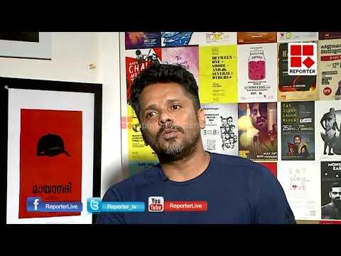 മായാനദിയും വിവാദങ്ങളും; മനസ് തുറന്ന് ആഷിഖ് അബു | CLOSE ENCOUNTER WITH Aashiq Abu | Reporter Live