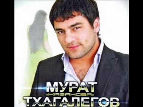 Клип Мурат Тхагалегов - Яд