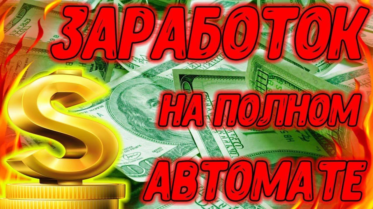 Полные Деньги, чтобы Заработать Деньги в Интернете | заработок на полном автомате