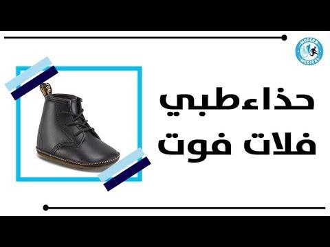 إبرة الإرهاب غير مباشر حذاء طبي للفلات فوت Cazeres Arthurimmo Com