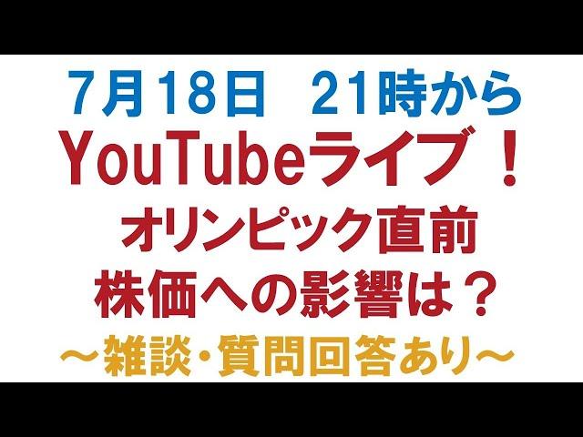 【7月18日(日)21時〜】オリンピック直前YouTubeライブ!株価への影響は⁉~雑談・質問回答あり~