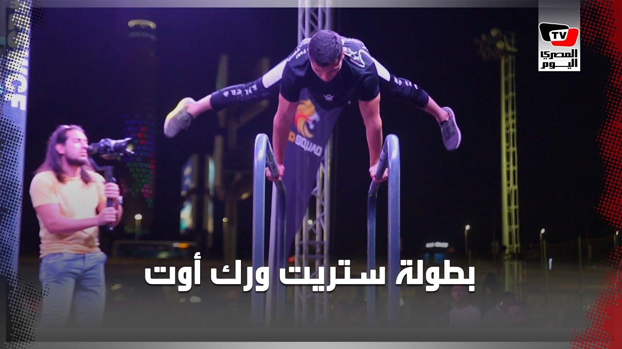 المصري اليوم:فعاليات بطولة الجمهورية لـ«ستريت وورك أوت» في مركز شباب الجزيرة