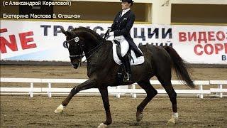 Екатерина Маслова - Личный Чемпионат России по выездке 2014