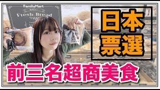 日本超商必買!日本人票選最好吃的麵包是這三款