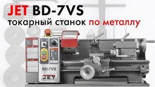 JET BD-7VS   Обзор ТЕСТ  настольного токарного станка по металлу!