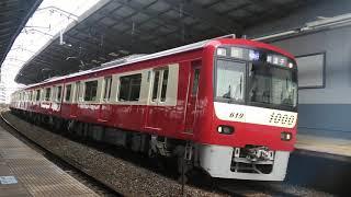 【全面塗装車】京急新1000形(1619F) 京急鶴見駅発車