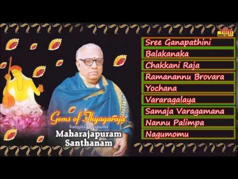 CARNATIC VOCAL | GEMS OF THYAGARAJAN | MAHARAJAPURAM SANTHANAM | JUKEBOX